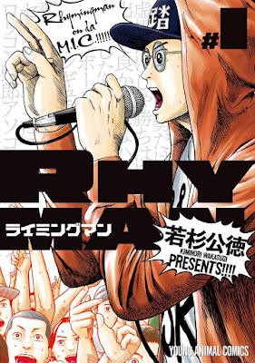 ライミングマン 第01巻 raw zip dl