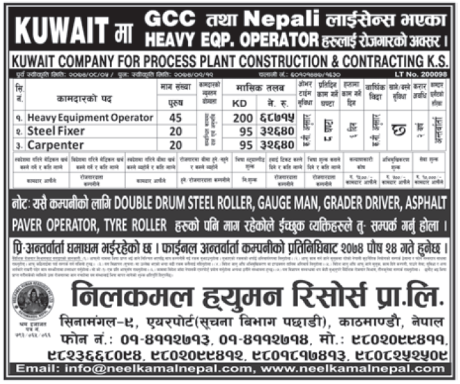 Jobs in Kuwait for Nepali, Salary Rs 68,715