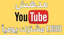 زيادة المشتركين,مشتركين يوتيوب,الحصول علي مشتركين,زيادة اشتركات قناتك,youtube-