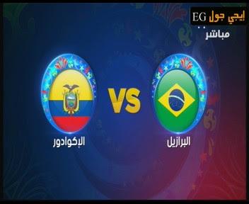 شاهد مباراة البرازيل والاكوادور بث مباشر الأحد 5 يونيو 2016