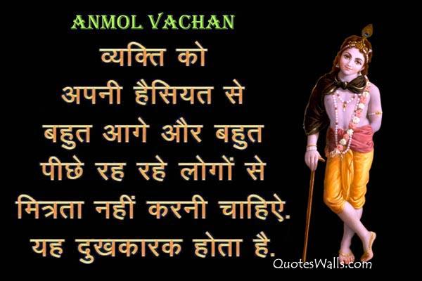 Lord Krishna Bhakti Anmol Vachan In Hindi Wallpapers