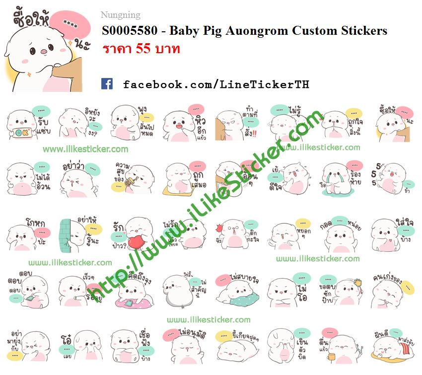 Baby Pig Auongrom Custom Stickers