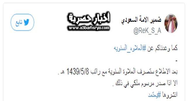 موعد صرف العلاوة السنوية 1439 للموظفين السعوديين صرف المرتبات والعلاوة السنوية في المملكة العربية بعد عودتها