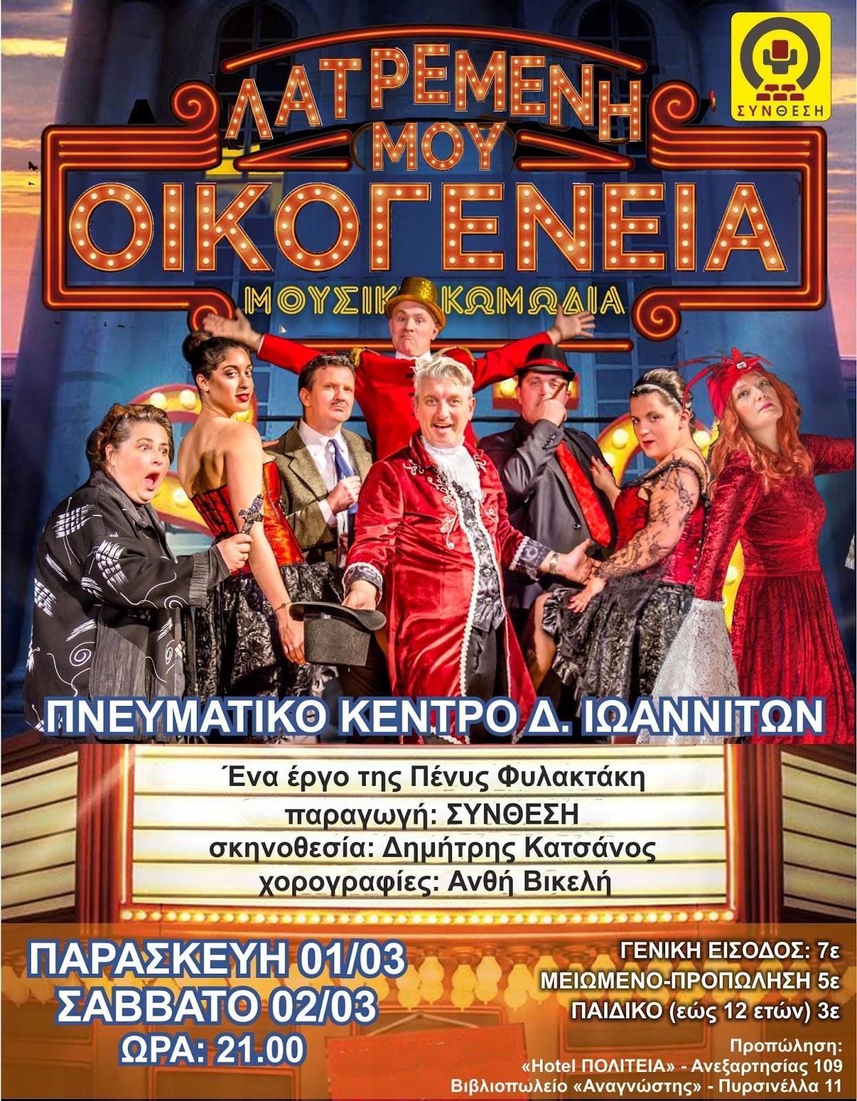 c1da0b04d2a4 «Λατρεμένη μου Οικογένεια» στα Ιωάννινα Ξεκίνησε η προπώληση των  εισιτηρίων! - EPIRUS TV NEWS