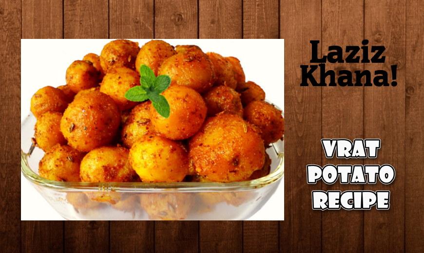 व्रत के आलू बनाने की विधि - Vrat Potato Recipe in Hindi