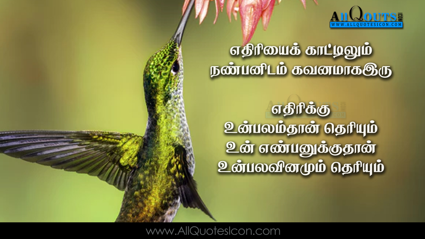 Best Inspirational Thoughts And Sayings Tamil Quotations Top Latest