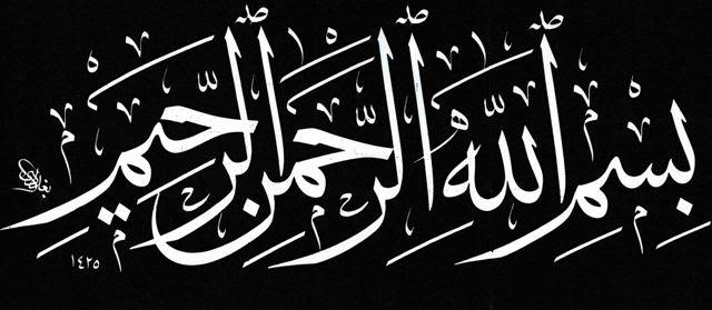 Kaligrafi Lafadz Bismillah 3d Kaligrafi Islam