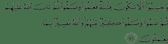 Surat Al-Maidah Ayat 71