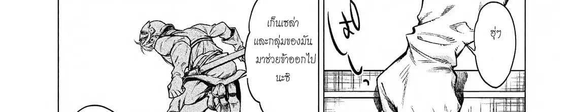 อ่านการ์ตูน Henkyou no Roukishi - Bard Loen ตอนที่ 7 หน้าที่ 42