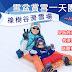【2017-2018韓國滑雪團】雪盆玩雪一天團 Enjoy the Snow Sled Day Tour