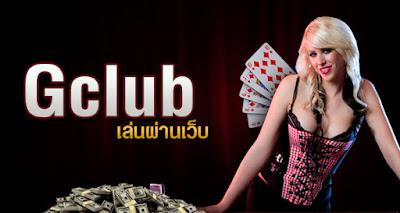 Gclub เล่นผ่านเว็บ