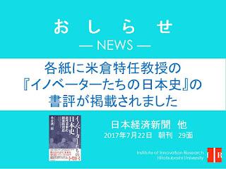 米倉特任教授の『イノベーターたちの日本史』の書評が日本経済新聞に掲載されました