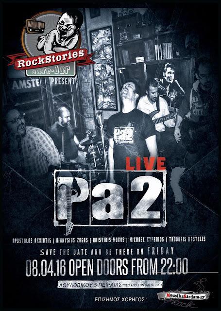 PanoApo2 LIVE ΣΤΟΝ ΠΕΙΡΑΙΑ @Rockstories