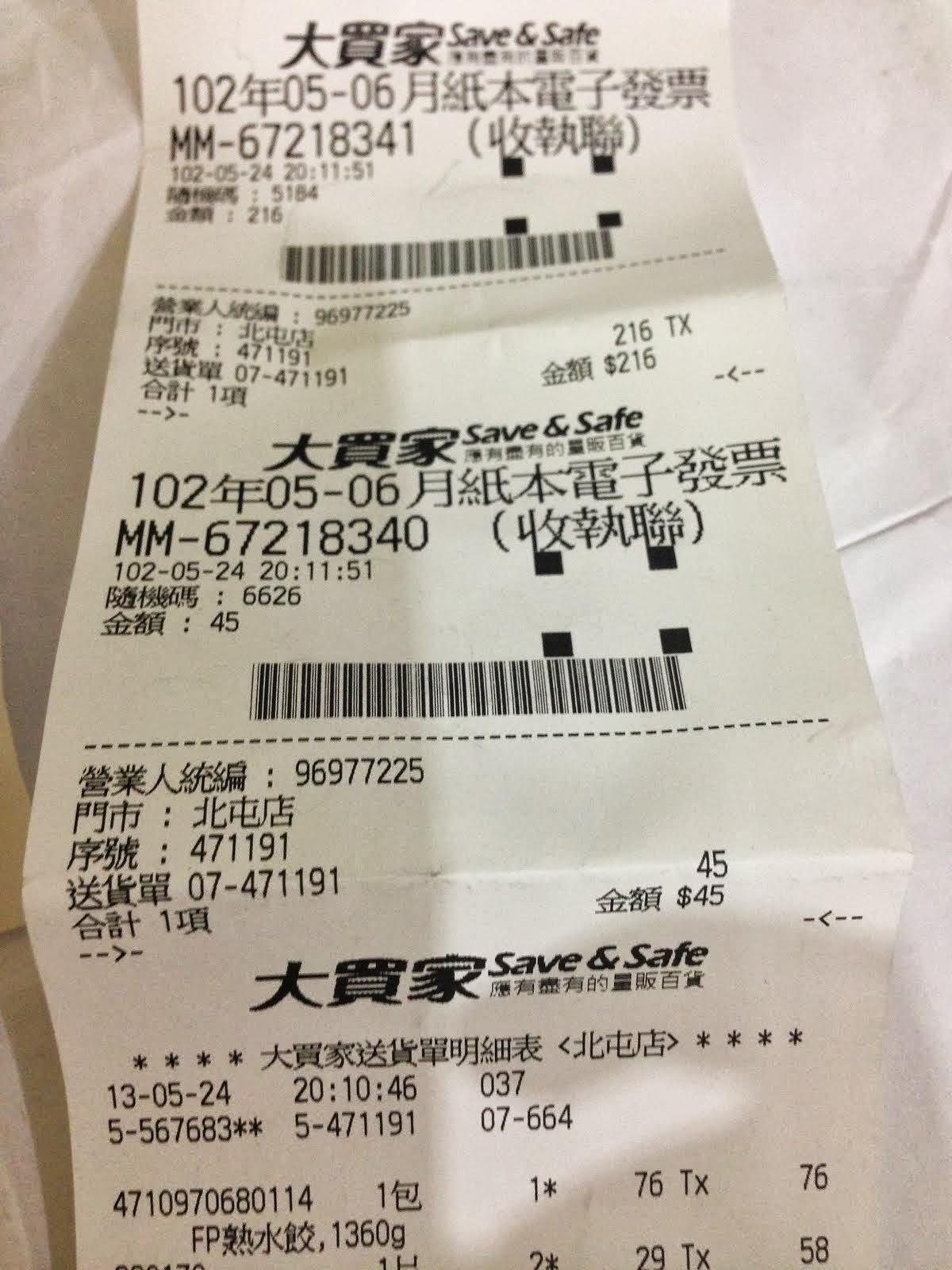 胡愛晏: 大買家電子發票(手機條碼共通載具)比較