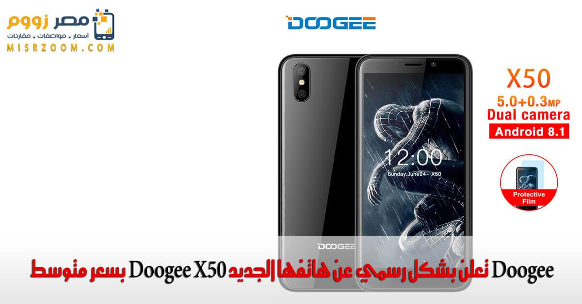 Doogee تعلن بشكل رسمي عن هاتفها الجديد Doogee X50 بسعر متوسط
