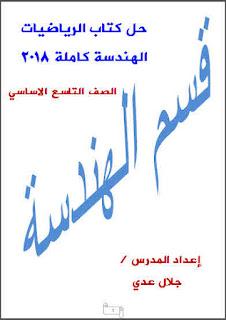 تحميل حل كتاب الرياضيات للصف التاسع ، جبر وهندسة كامل 2018 pdf ، سوريا ، حل تمارين ومسائل الرياضيات للصف التاسع الفصل الاول ، حل كتاب الجبر للصف التاسع سوريا pdf 2017 ، منهاج الرياضيات للصف التاسع