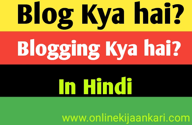 Blog kya hai ? Blogging kya hai ? In hindi