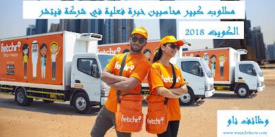 نشرة وظائف حصرية للمحاسبين ( مصر - الخليج ) 2018