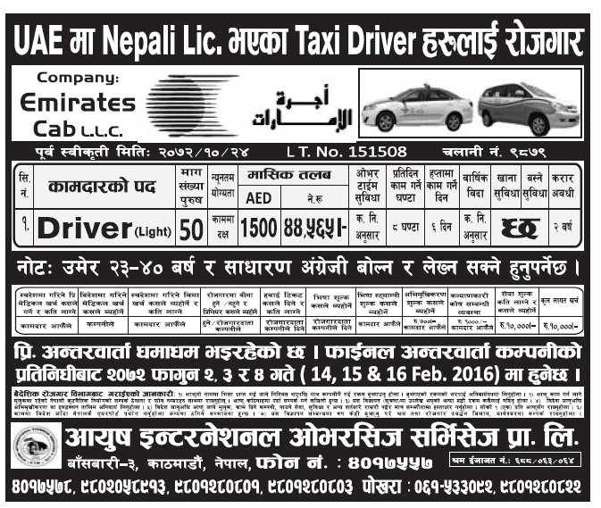 JOBS IN UAE FOR NEPALI AS TAXI DRIVERS, SALARY RS 44,565