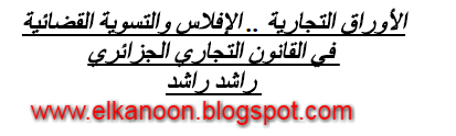 الأوراق التجارية .. الإفلاس والتسوية القضائية في القانون التجاري الجزائري - راشد راشد