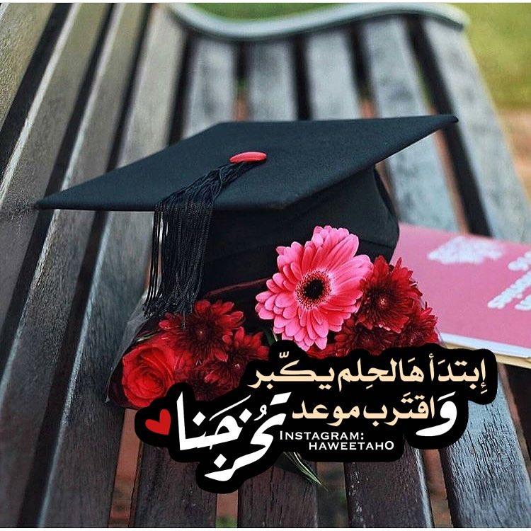 صور تخرج 2019 رمزيات مبروك التخرج