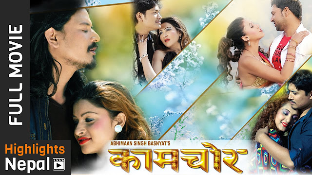 Nepali Movie - KAAMCHOR
