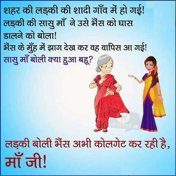 funny-saas-bahu-image-jokes-picture