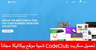 تحميل سكربت Codeclub شبيه موقع بيكاليكا مجاناً