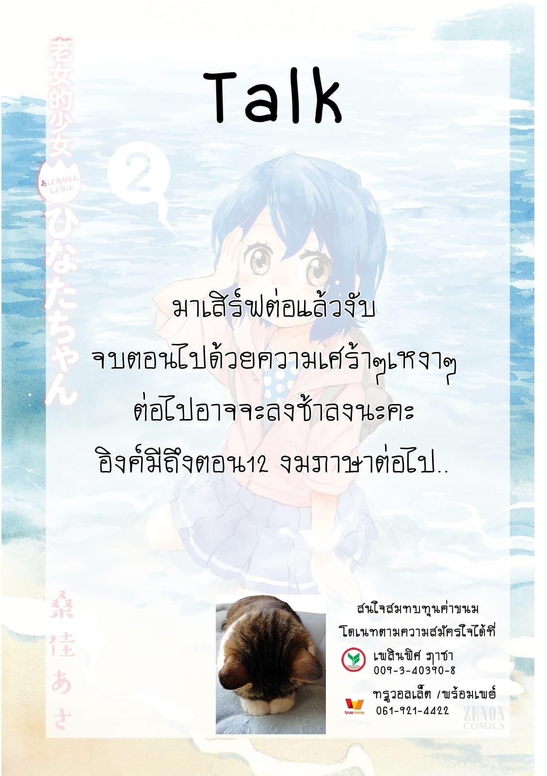 อ่านการ์ตูน Roujoteki Shoujo Hinata-chan ตอนที่ 11 หน้าที่ 20