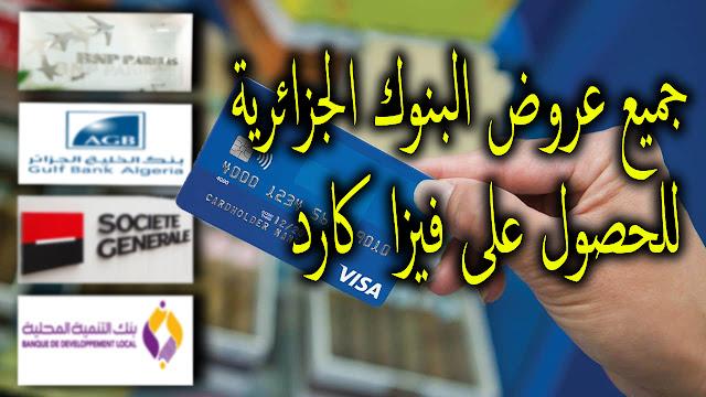 عروض البنوك الجزائرية للحصول على بطاقة فيزا كارد visa card