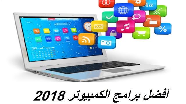 اهم برامج 2018 للكمبيوتر