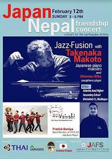 02/07(火) ~02/18(土) ネパール視察&演奏旅 w/JAFS アジア協会
