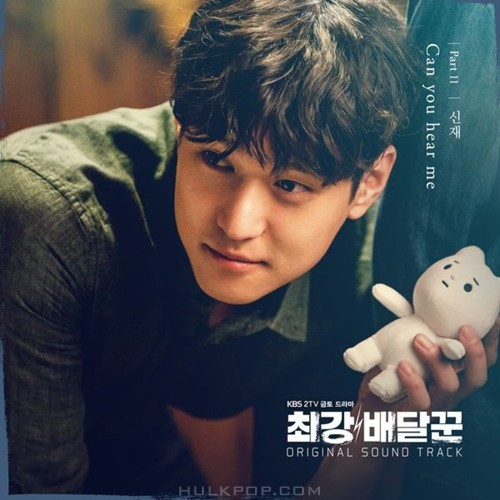 Shin Jae – Strongest Deliveryman OST Part.11