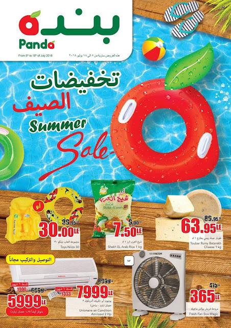 عروض الصيف من بنده من 5 يوليو حتى 18 يوليو
