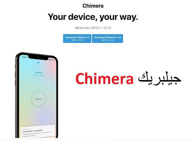 اطلاق جلبريك iOS 12 - iOS 12.1.2 باستخدام Chimera