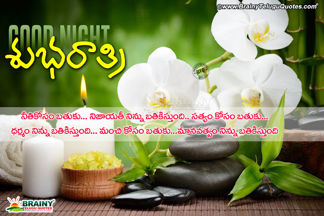 good night quotes hd wallpapers in telugu, Telugu Good Night Quotes, Whats App Sharing Good Night Quotes in Telugu