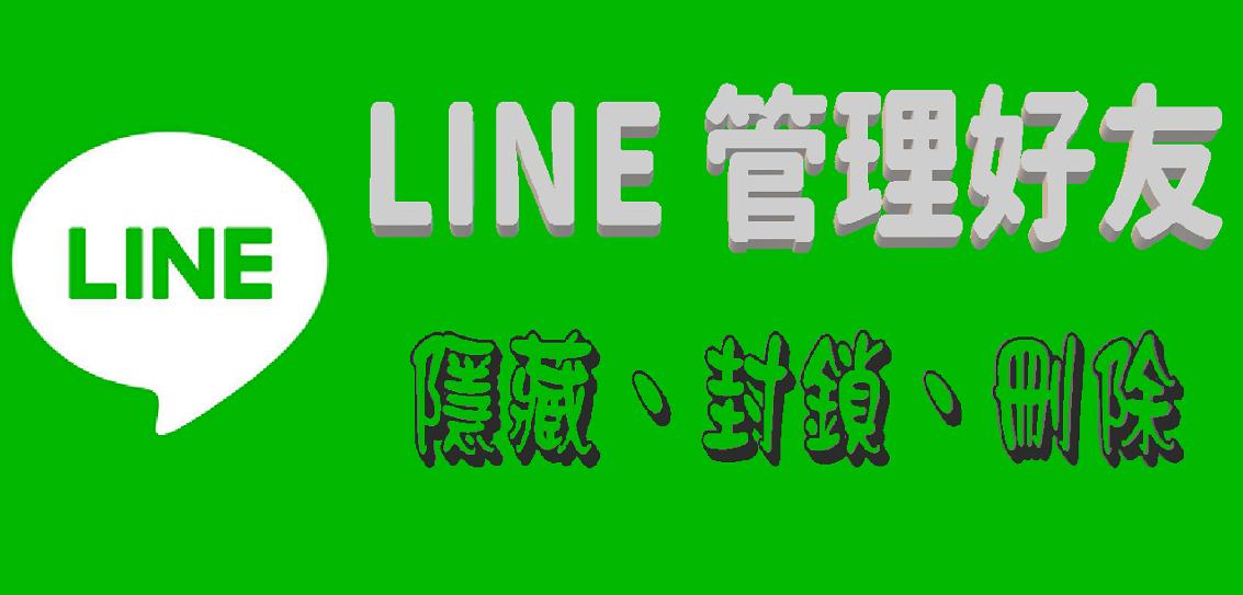 LINE 隱藏、封鎖該如何使用?管理好友說明