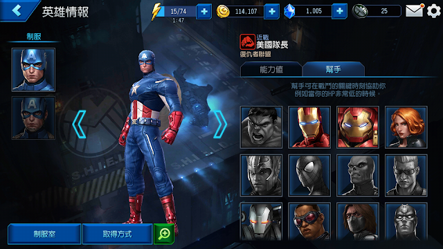 Marvel-Future-Fight-Support