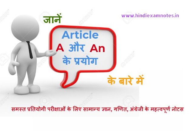 Use of Articles A and An with Examples in Hindi