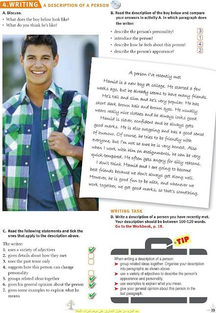 تحميل كتاب الطالب traveller 6 محلول