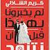 تحميل كتاب لم يخبرونا بهذا قبل أن نتزوج pdf كريم الشاذلي