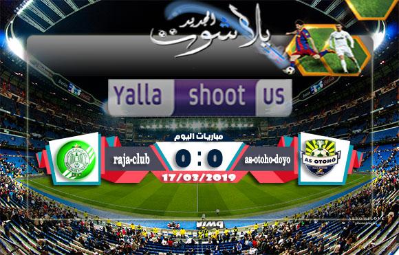اهداف  مباراة أوثو دويو والرجاء الرياضي اليوم 17-03-2019 كأس الكونفيدرالية الأفريقية