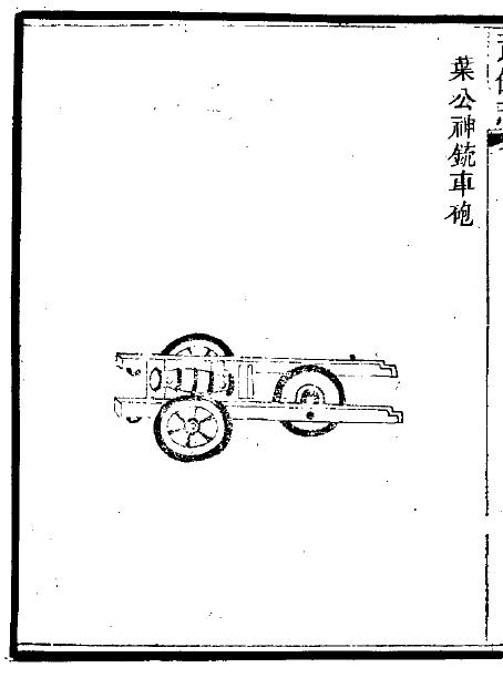 Ye Gong Shen Chong Che Pao