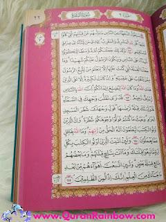 Rainbow Quran, Rainbow Quran Large Size, Rainbow Quran Utmani, Uthmani Quran