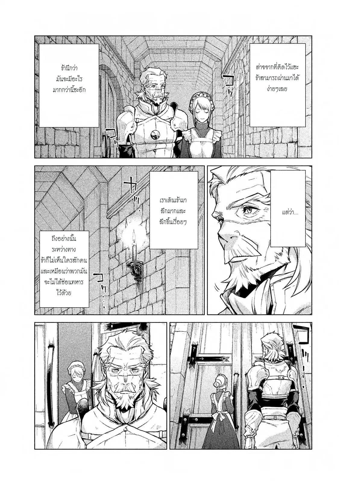 อ่านการ์ตูน Henkyou no Roukishi - Bard Loen ตอนที่ 12 หน้าที่ 3