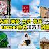 胡志明·美奈·大叻·芽庄9天8夜,RM2500全包潇洒走越南!