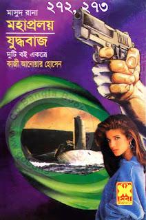 Mohaproloy, Juddhobaj by Kazi Anwar Husain (Masud Rana - 272, 273)