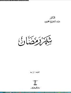 تحميل كتاب شهرُ رمضان - عبد الحليم محمود الأزهري pdf