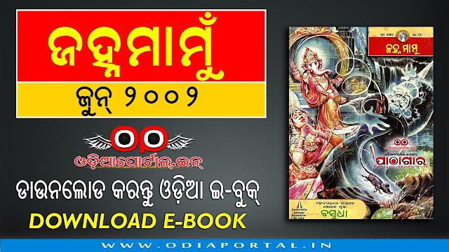 Janhamamu (ଜହ୍ନମାମୁଁ) - 2002 (June) Issue Odia eMagazine - Download e-Book (HQ PDF)
