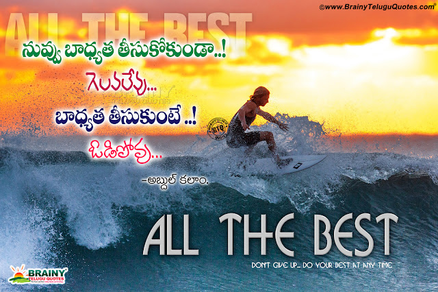 telugu all the best inspiring words,inspirational life quotes, abdul kalam quotes for life